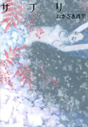 サプリ 5巻 漫画