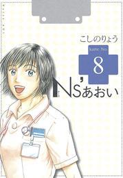 Ns'あおい(8) 漫画