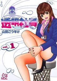 透明社員X(1) 漫画