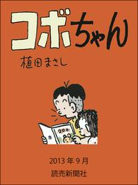 コボちゃん 2013年9月 漫画