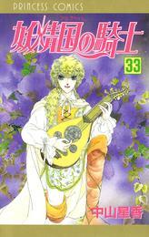 妖精国の騎士(アルフヘイムの騎士) 33 漫画