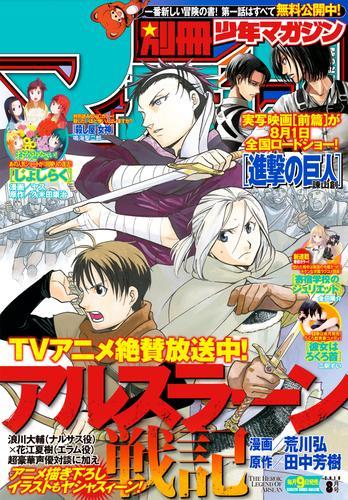 別冊少年マガジン 2015年8月号 [2015年7月9日発売] 漫画