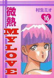 微熱MyLove(16) 漫画