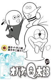 オバケのQ太郎(10) 漫画