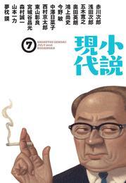 小説現代 2016年 7月号 漫画