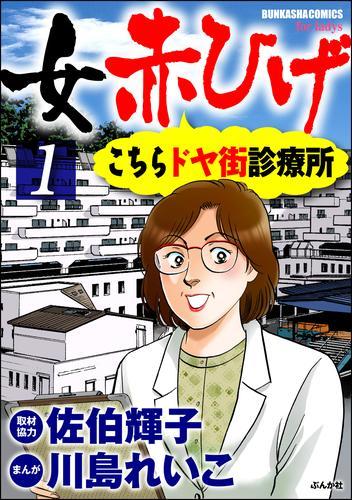 女赤ひげ こちらドヤ街診療所  漫画
