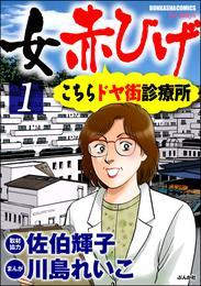 女赤ひげ こちらドヤ街診療所 1 漫画