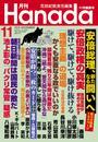 月刊Hanada2018年11月号 漫画