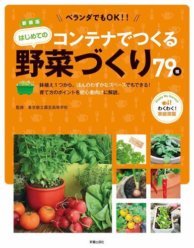 新装版 ベランダでもOK! コンテナでつくる はじめての野菜づくり 漫画