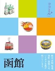 ココミル 函館(2017年版) 漫画