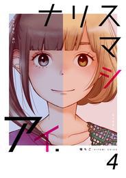 ナリスマシアイ 第4巻 漫画