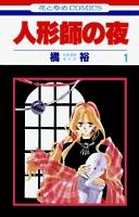 人形師の夜 (1-6巻 全巻) 漫画