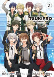 TSUKIPRO THE ANIMATION(1-2巻 最新刊)