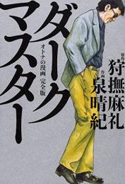 ダークマスター オトナの漫画 完全版 (1巻 全巻)