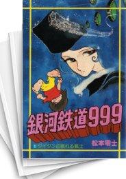 【中古】銀河鉄道999 [新書版] (1-18巻) 漫画