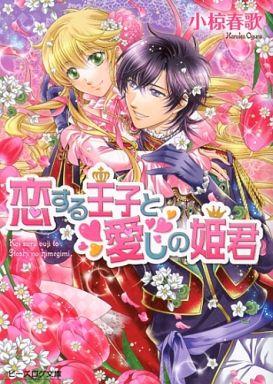 【ライトノベル】恋する王子 (全8冊) 漫画