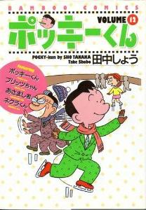 ポッキーくん 漫画