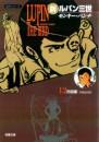 新ルパン三世 12 冊セット全巻 漫画