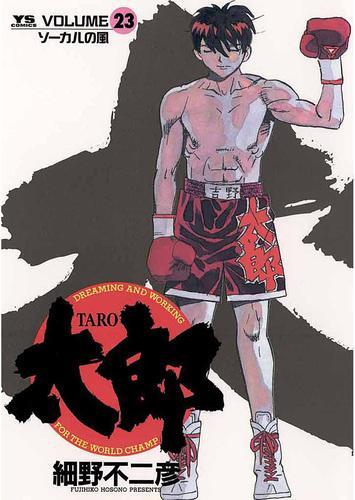 太郎(TARO) 漫画