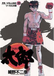 太郎(TARO)(23) 漫画
