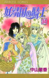 妖精国の騎士(アルフヘイムの騎士) 34 漫画