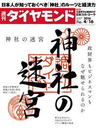 週刊ダイヤモンド 16年4月16日号 漫画