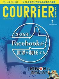 COURRiER Japon (クーリエジャポン)[電子書籍パッケージ版] 2017年 1月号 漫画