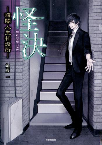 怪決―暗闇人生相談所― 漫画
