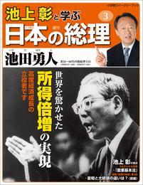 池上彰と学ぶ日本の総理 第3号 池田勇人 漫画