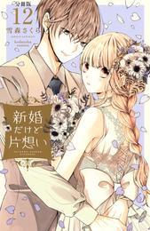 新婚だけど片想い 分冊版 12 冊セット 最新刊まで