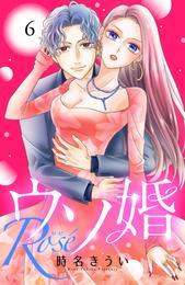 ウソ婚 Rose 分冊版(6)
