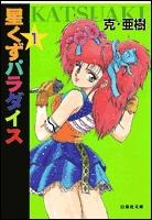 星くずパラダイス [文庫版] (1-6巻 全巻) 漫画