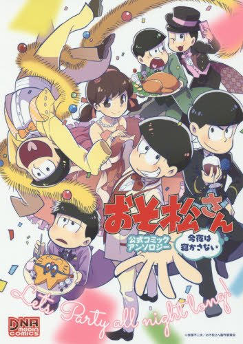 おそ松さん 公式コミックアンソロジー 漫画