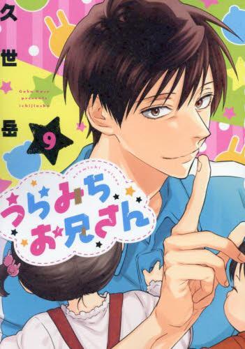 うらみちお兄さん (1-6巻 最新刊) 漫画