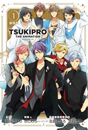 TSUKIPRO THE ANIMATION(1) 特装版