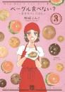 ベーグル食べない? 〜幸せカフェごはん〜 (1-3巻 全巻)