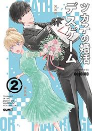 ツカ子の婚活デスゲーム (1-2巻 最新刊)