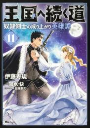 王国へ続く道 奴隷剣士の成り上がり英雄譚 (1-5巻 最新刊)