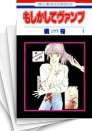 【中古】もしかしてヴァンプ (1-10巻) 漫画