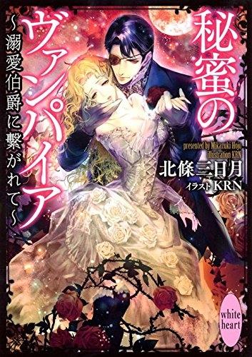 【ライトノベル】秘蜜のヴァンパイア 〜溺愛伯爵に繋がれて〜 漫画