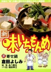 新・味いちもんめ 21 冊セット全巻