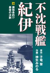 不沈戦艦紀伊 コミック版 10 冊セット全巻 漫画