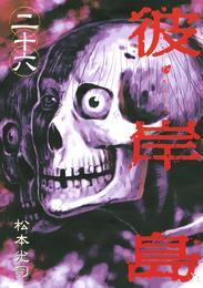 彼岸島(26) 漫画