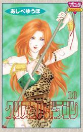 クリスタル☆ドラゴン(18) 漫画