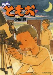 団地ともお(17) 漫画