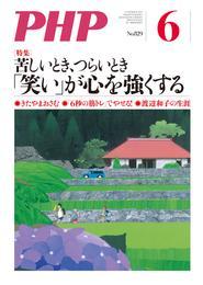 月刊誌PHP 2017年6月号 漫画