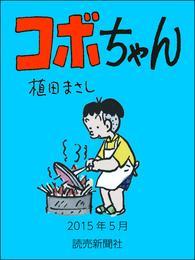 コボちゃん 2015年5月 漫画