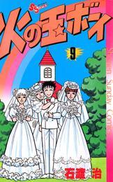 火の玉ボーイ(9) 漫画