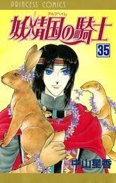 妖精国の騎士(アルフヘイムの騎士) 35 漫画