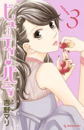 ビューティー・バニィ(3) 漫画